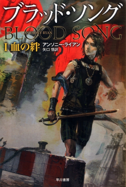Blood Song Japanese cover