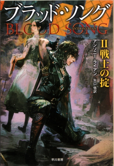 Blood Song Japanese Vol II